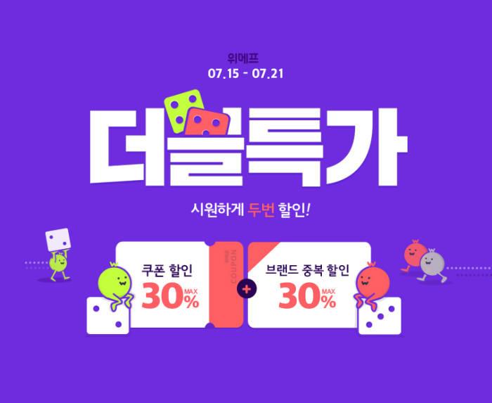 """위메프, 두 번 할인 '더블특가'...""""빕스 1만원권 1000원에"""""""