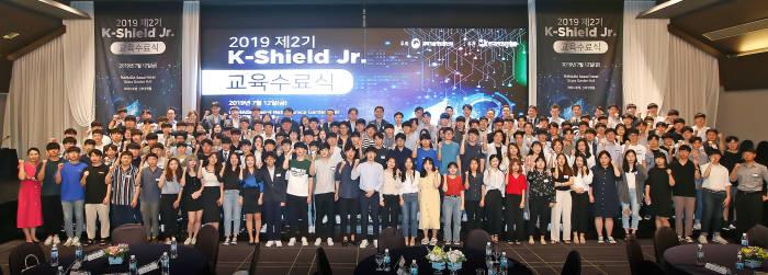 한국인터넷진흥원이 현장중심 사이버보안 실무인력 양성을 위한 제 2기 K-쉴드 주니어 교육 수료식을 가졌다.