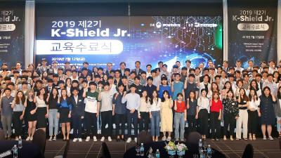 KISA, 제2기 'K-쉴드 주니어' 201명 수료식 개최