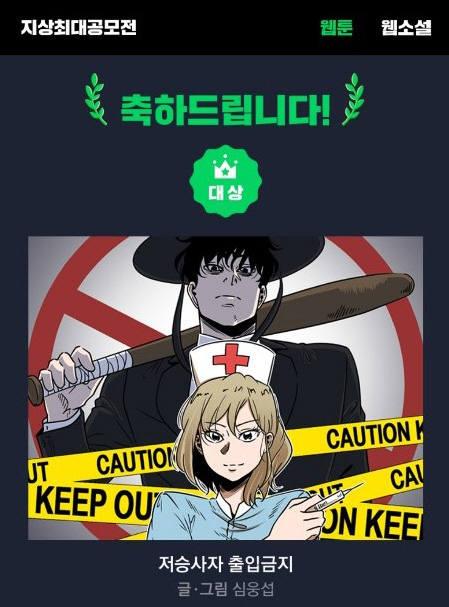 네이버웹툰 '지상최대공모전' 2기 접수 시작...총상금 15억
