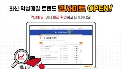 지란지교시큐리티, '최신 악성메일 트렌드' 웹사이트 오픈