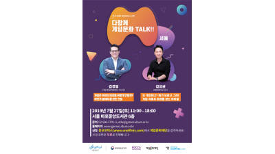 문체부·콘진원·게임문화재단 27일 '다함께 게임문화 토크콘서트'