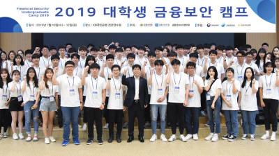 {htmlspecialchars(금융보안원, 2019 대학생 금융보안캠프 개최)}