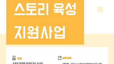 경기콘진원, '지역특화스토리육성 지원 사업' 심화과정 참가자 모집
