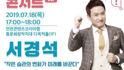 인천TP, 18일 '콘텐츠 크리에이티브 콘서트'