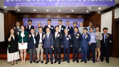 태그앤-힐링 FM, `블록체인 기술 공익사업모델 콘퍼런스' 개최