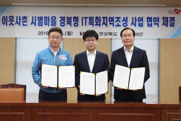 왼쪽부터 이철우 경상북도지사, 윤종진 KT 부사장, 김주수 의성군수.