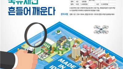 기재부, '국유재산 개발·활용 아이디어 공모전' 개최
