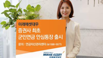 미래에셋대우 '군인연금 안심통장' 출시