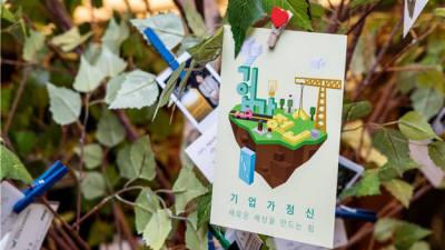 한국청년기업가정신재단, 2019 기업가정신 교육전문가 양성과정 열어