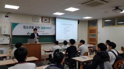 DB저축銀, 대진고등학교와 '1사1교 금융교육' 협약