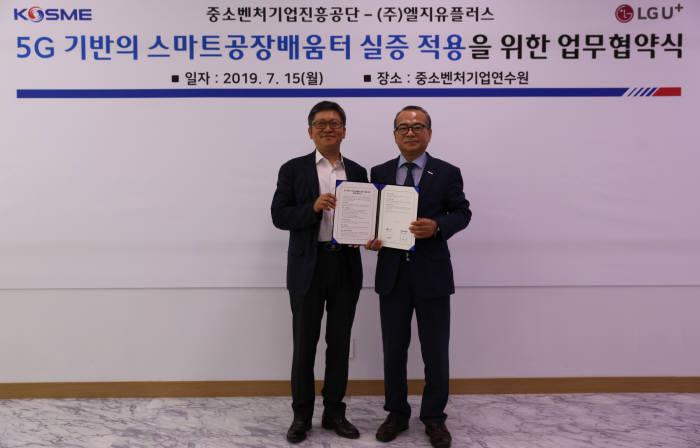 조원석 LG유플러스 상무(왼쪽)와 김형수 중소벤처기업진흥공단 이사가 5G 기반 스마트공장배움터 실증 적용을 위한 업무협약을 체결했다.