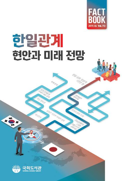 국회도서관이 16일 발간한 한일관계 현안과 미래 전망 팩트북