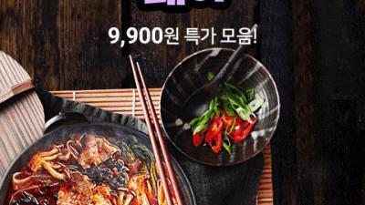 홈앤쇼핑, '좋은밥상데이'서 인기 식품 9900원에 판매