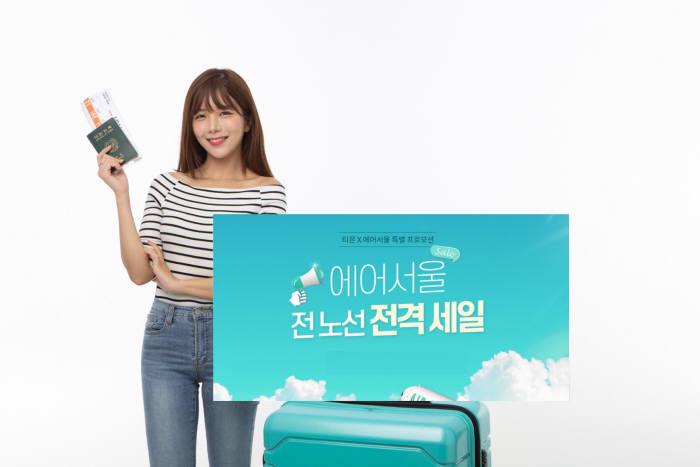 티몬, 에어서울 항공권 최대 50% 할인 판매