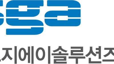 SGA솔루션즈, '차세대 에듀파인 SW 사업' 수주