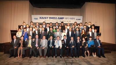 카이스트 컨버전스AMP 18기 수료…융합형 리더 양성