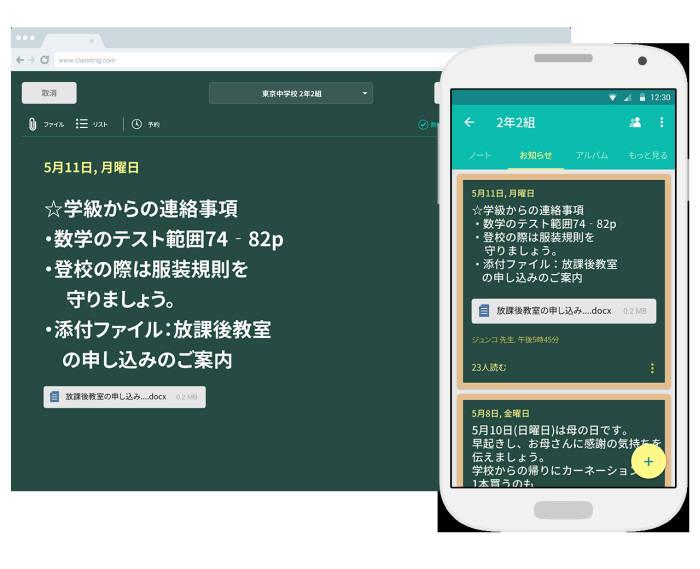 일본에서 활용되는 클래스팅 예시. 클래스팅 제공