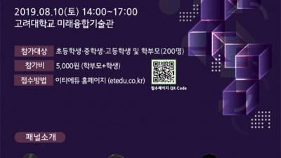 선배에게 듣는 SW 특기자 전형 비법…토크콘서트 내달 개최