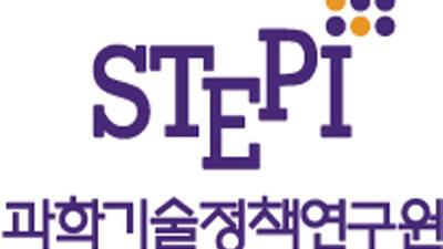 STEPI, '뉴스페이스 시대' 주제로 과학기술정책포럼」 개최