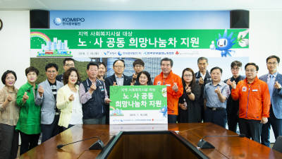 중부발전, 사회복지시설에 '승합차·이동세탁차' 전달