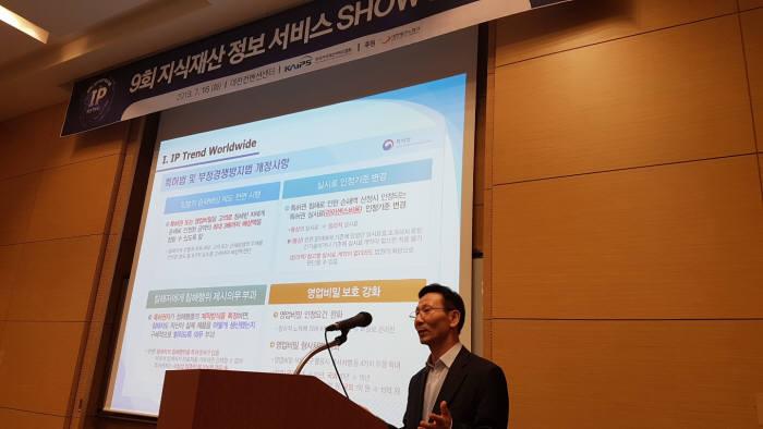 김주섭 특허심판원 심판장이 기조발표를 하는 모습.