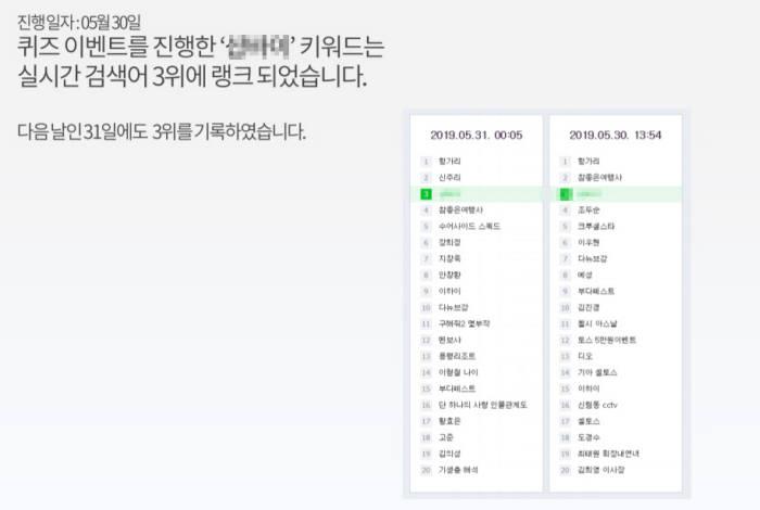 실검 마케팅 업체 영업자료