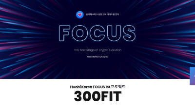 후오비, 상장 프로그램 포커스 1기 프로젝트 공개