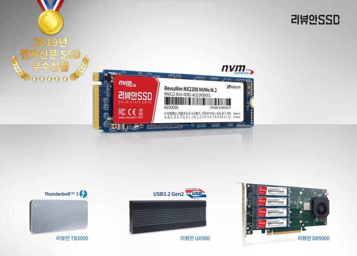 리뷰안, 노트북SSD·외장 SSD 겸용 '리뷰안 NX2200'… 뛰어난 성능 주목