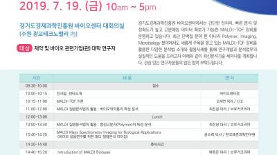 경과원, 'MALDI-TOF(말디토프) 장비를 활용한 최신기술동향 세미나' 개최