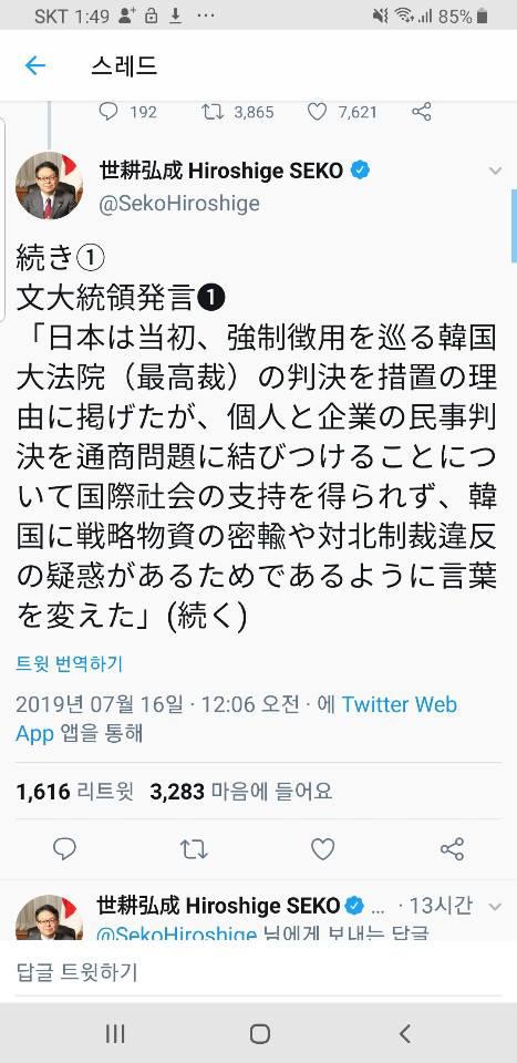 [한일 경제전쟁]한-일 산업 수장 '일본 對 한국수출 규제' 놓고 SNS 맞짱