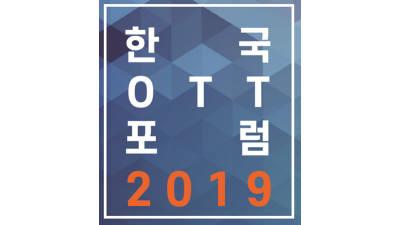 [기획] 한국OTT포럼 출범…시장 격변기 산업-정책 나침반 역할 기대