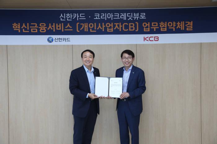 문동권 신한카드 경영기획그룹장(왼쪽)과 김용봉 KCB 부사장이 협약 후 기념촬영했다.
