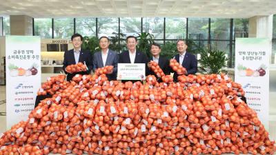 은행연합회, 양파 소비 촉진 활성화 나서