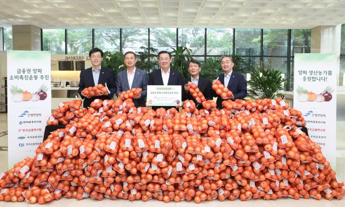 김태영 은행연합회 회장(왼쪽 세번째)과 4개 유관기관장들이 양파 전달에 앞서 기념촬영했다.