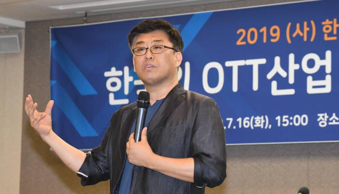2019 한국OTT포럼 창립 세미나