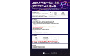 """내달 개원하는 게임 인재원, 21일까지 학생 모집 """"전액 무료-취업 연계"""""""