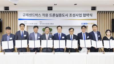 경기도, 화성 드론실증도시 사업 9개 참여사업자 협력 다짐