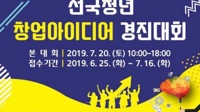 굉주 동구청, 20일 제1회 전국청년 창업아이디어 경진대회 개최