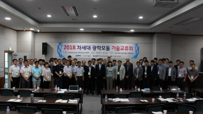 한국광기술원, 광학렌즈·모듈 산업화 추진…18일 기술교류회