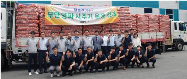 태양광 전문업체 탑솔라는 가격 하락으로 어려움을 겪고 있는 전남 무안지역 양파 생산농가를 돕기 위해 3000만원 상당의 양파를 구매해 불우시설 등에 기증했다.