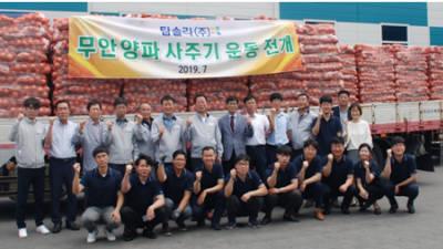 탑솔라, 무안양파 소비촉진·판매운동 동참
