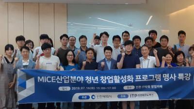 인천TP, '인천 MICE산업분야 청년 창업 명사특강' 성료