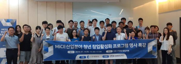 인천테크노파크는 16일 인천IT타워에서 인천 MICE산업분야 청년 창업 명사특강을 개최했다.