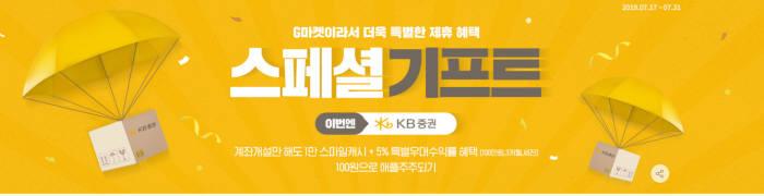 KB증권, G마켓 회원 대상 '스페셜기프트' 이벤트...100원으로 해외주식 응모
