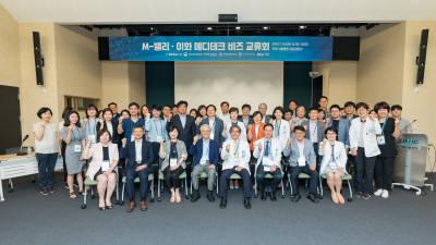 이화의료원, 'M-밸리·이화 메디테크 비즈 교류회' 개최