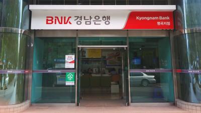 """BNK경남銀, 디지털 브랜치 구축 착수...""""11월 제1호 시범운영"""""""