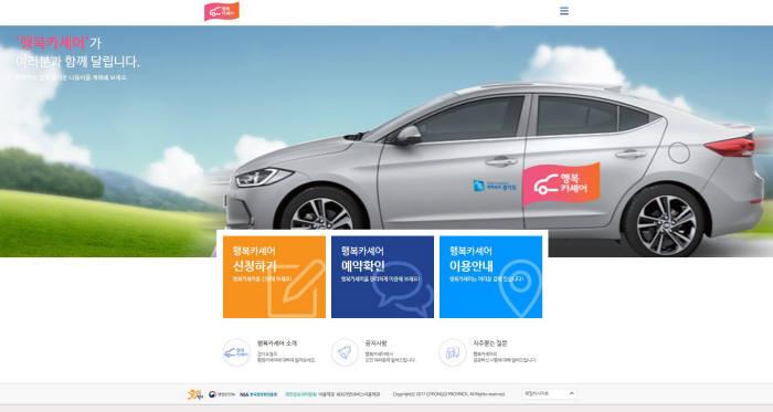 경기도 행복카셰어 신청 홈페이지.