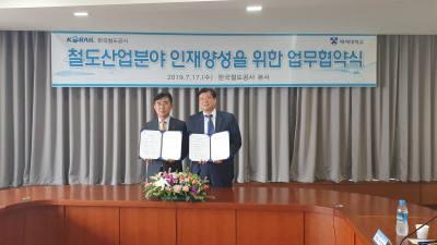 배재대, 한국철도공사와 철도 전문인력 양성 협약 체결