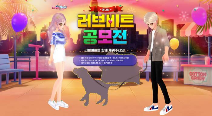 러브비트, 제 2회 아이템 디자인?웹툰 공모전 개최